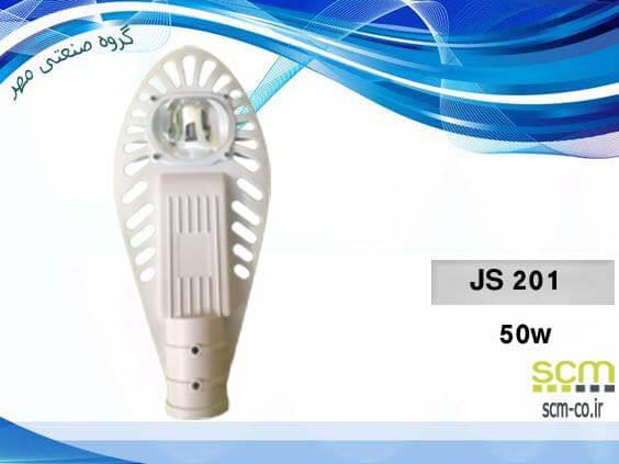 چراغ خیابانی SMD مدل JS201 - گروه صنعتی مهر