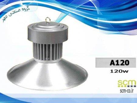 چراع صنعتی LED ال ای دی مدل A120