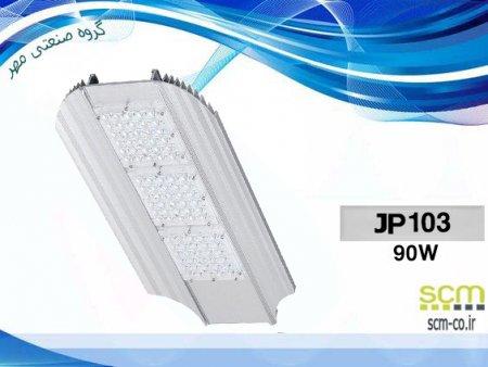 چراغ خیابانی LED مدل JP103 - گروه صنعتی مهر