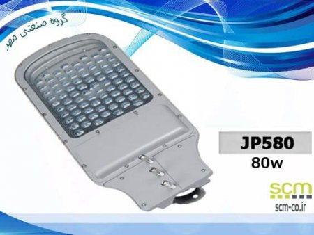 چراغ خیابانی LED ال ای دی مدل JP580