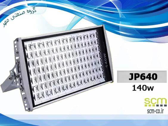 چراغ خیابانی LED مدل JP640 - گروه صنعتی مهر