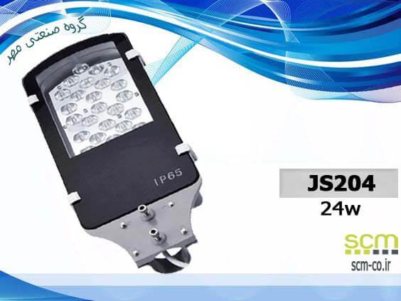 چراغ خیابانی LED ال ای دی مدل JP204