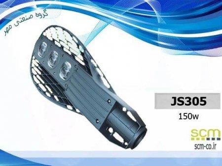 چراغ خیابانی اس ام دی smd مدل js305