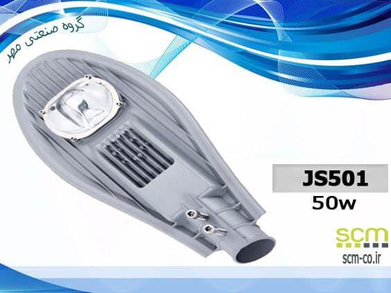 چراغ خیابانی SMD اس ام دی مدل JS501