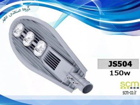 چراغ خیابانی SMD اس ام دی مدل JS504