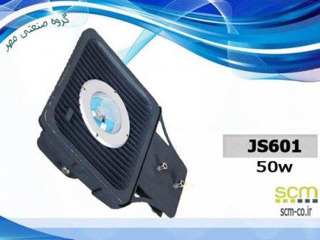 چراغ خیابانی SMD اس ام دی مدل JS601
