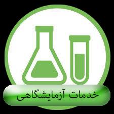 گروه صنعتی مهر تولید کننده محصولات نورپردازی و روشنایی - خدمات آزمایشگاهی